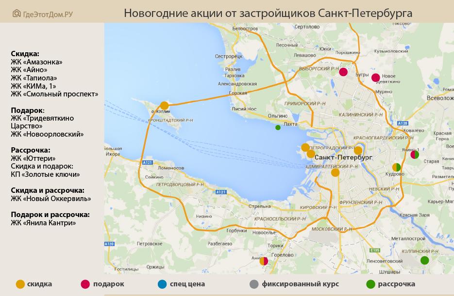Новогодние акции на рынке новостроек Санкт-Петербурга