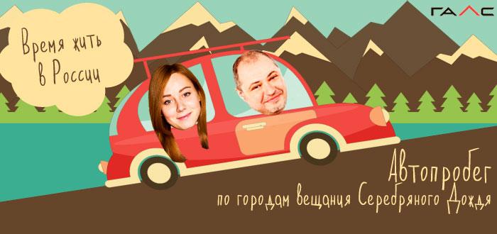 Автопробег время жить в России