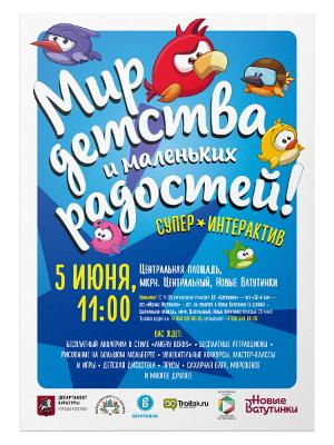 День защиты детей в Новой Москве в «Новых Ватутинках»