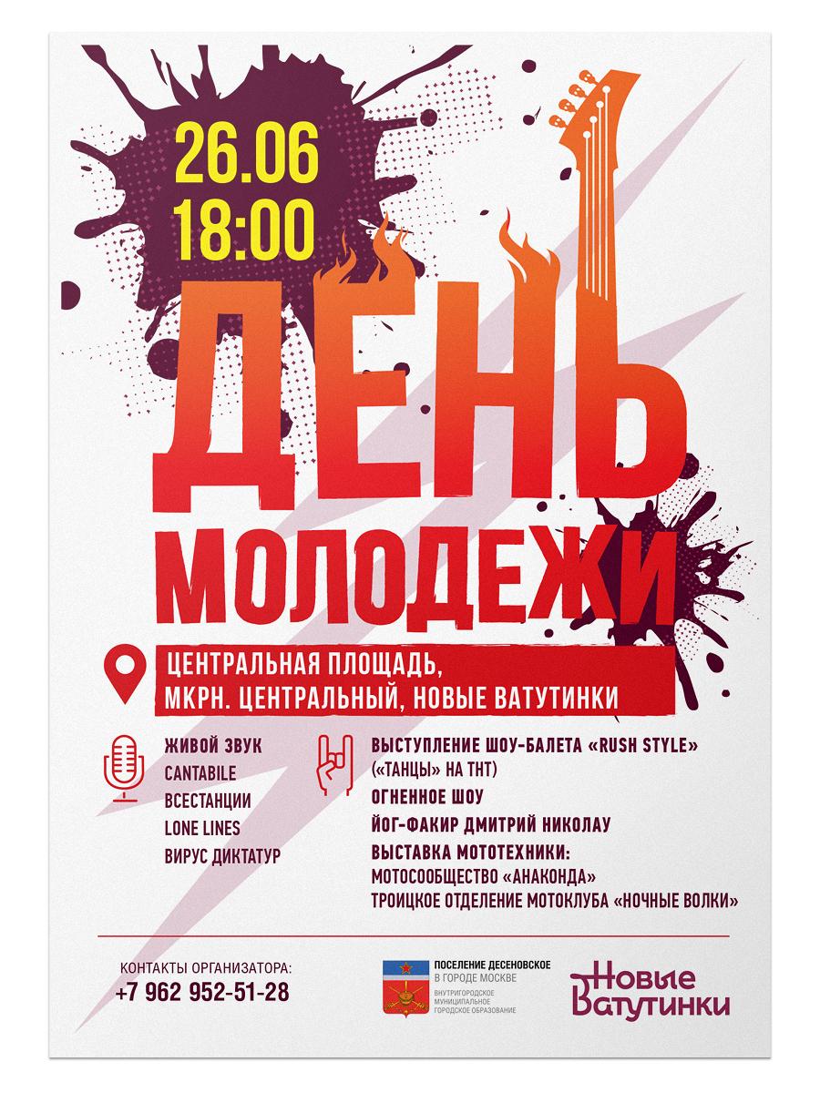 День молодежи 2016 в Новых Ватутинках