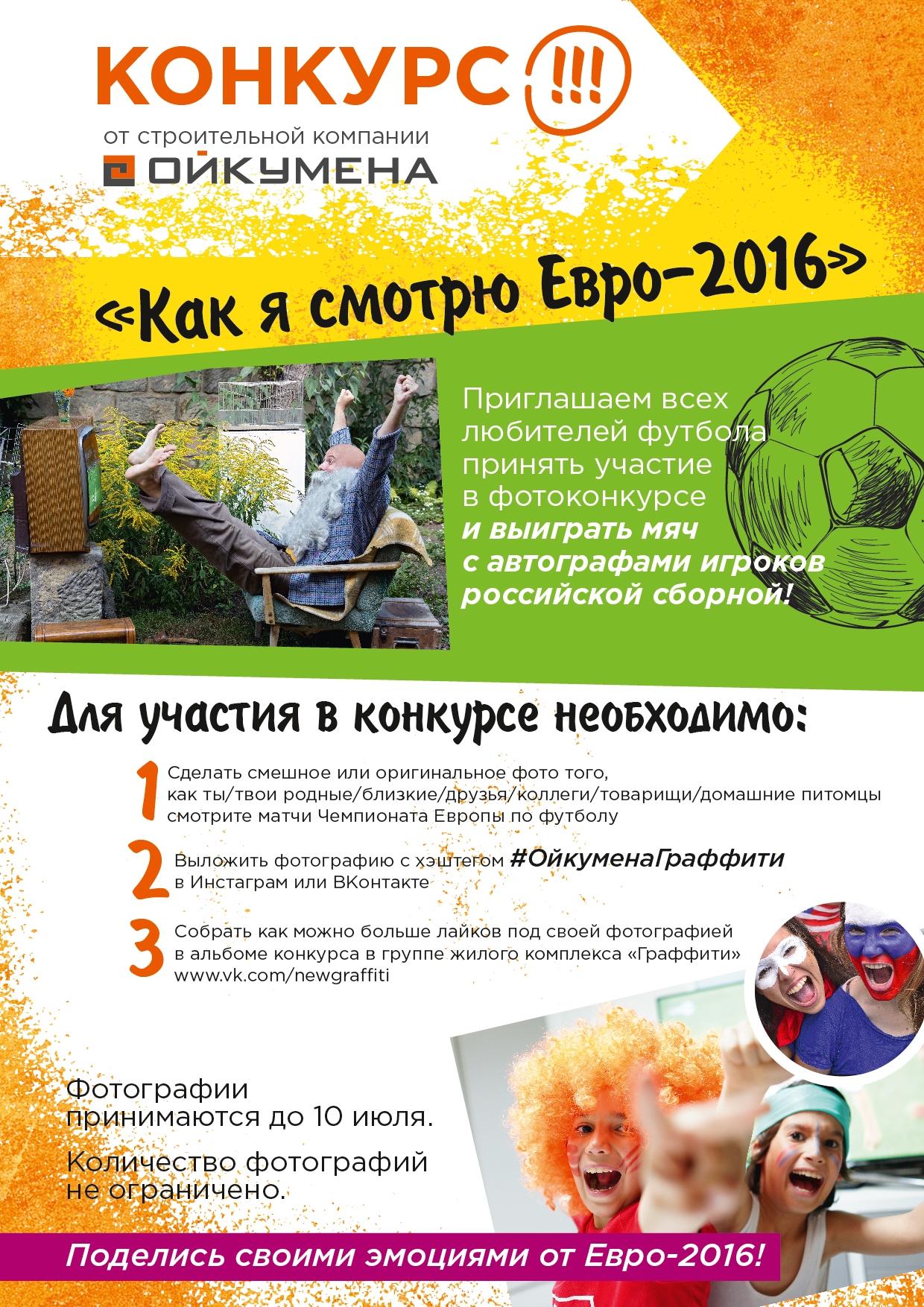 «Ойкумена» запускает конкурс к Евро-2016