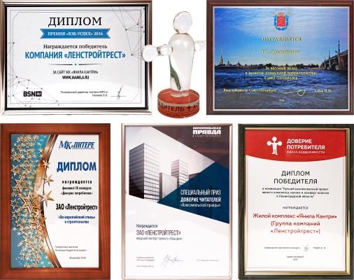 Дипломы ЖК Янила Кантри
